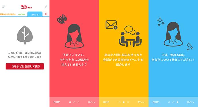 情報発信サービス「コモレビ」アプリのプロトタイプ