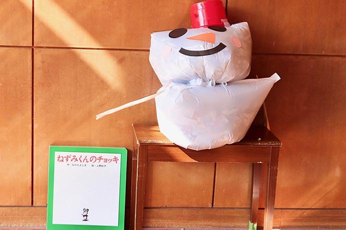 この日の読み聞かせ絵本「ねずみくんのチョッキ」と、新聞紙で作った雪だるま