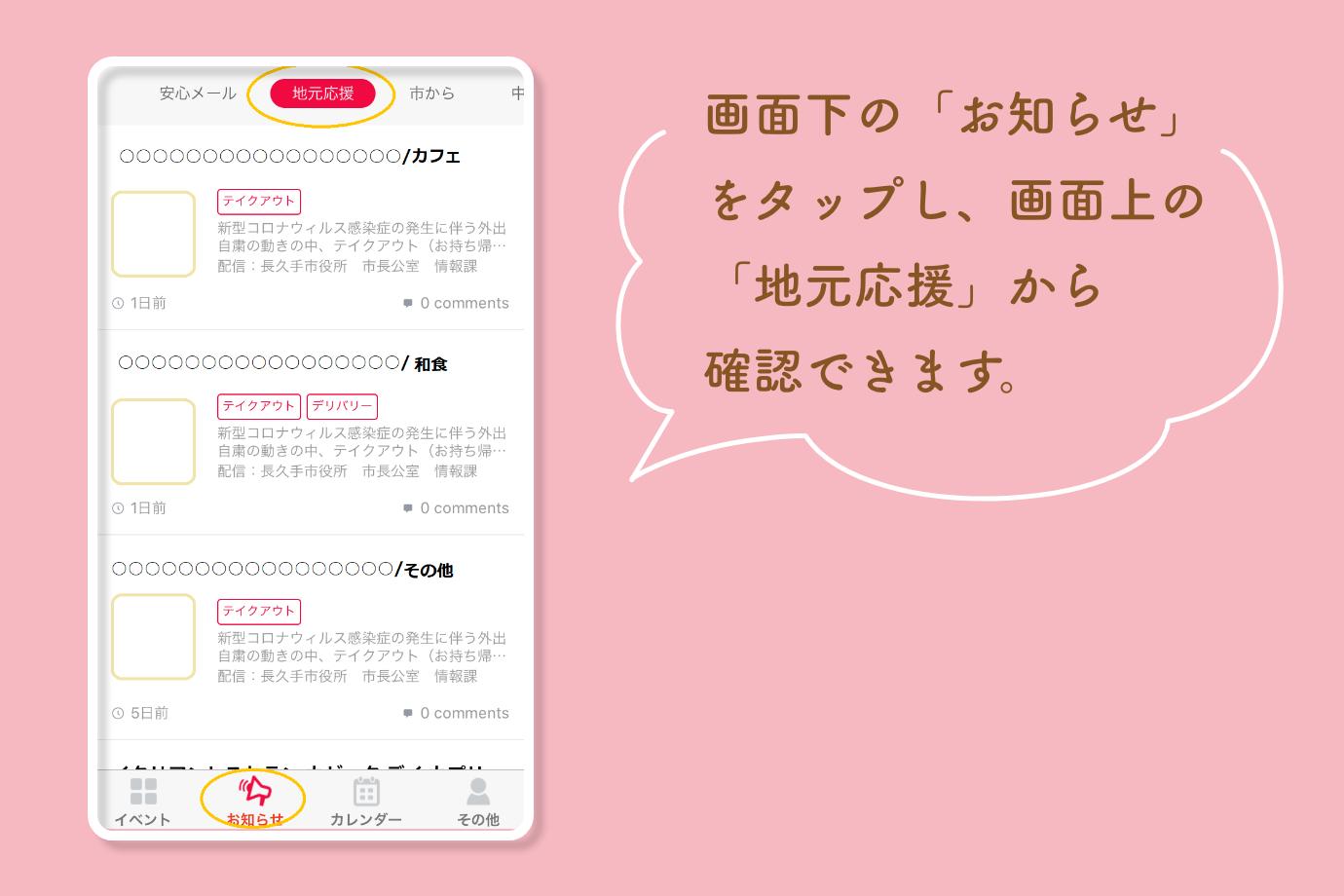 子育て支援アプリから長久手市のテイクアウト情報を受け取ろう!