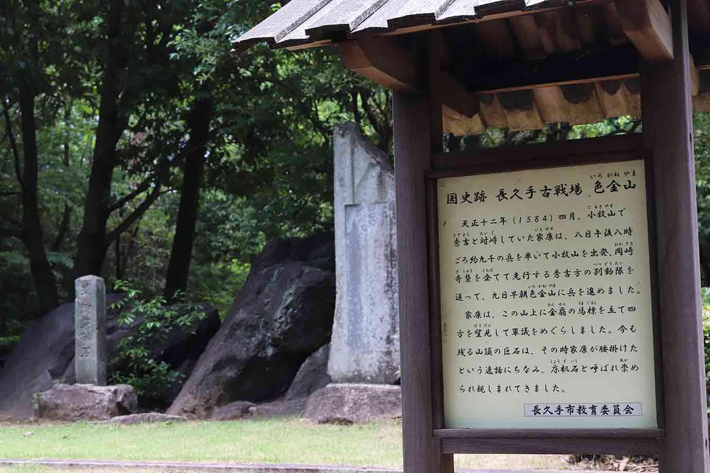 山頂広場にある「 床机石(しょうぎいし)」は、家康が軍事会議の時に座っていた石