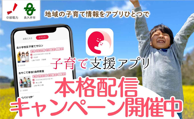 子育て支援アプリ 本格配信キャンペーン開催中