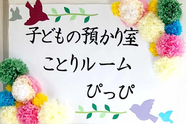 1時間から利用OK!愛知県長久手市に子どもの預かり室がOPEN!